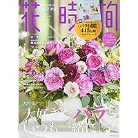 花時間2017 秋号 (角川SSCムック)