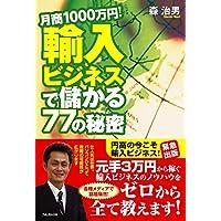 月商1000万円!輸入ビジネスで儲かる77の秘密