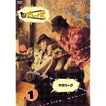 『さまぁ~ず式』DVD1~最新巻セット