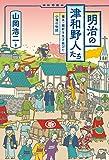 明治の津和野人たち:幕末・維新を生き延びた小藩の物語