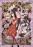 アマネギムナジウム(3) (モーニングコミックス)