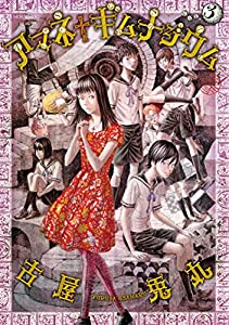アマネ†ギムナジウム 3巻 表紙画像