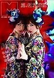 M girl 2011-2012AW ([テキスト])