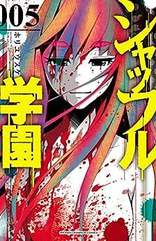 [ホリユウスケ]のシャッフル学園 5 (少年チャンピオン・コミックス)