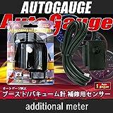 オートゲージ(AUTOGAUGE) 純正 ブースト/バキューム計 補修用センサー