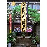 京都極楽銭湯案内―由緒正しき京都の風景 (新撰 京の魅力)