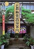 京都極楽銭湯案内—由緒正しき京都の風景 (新撰 京の魅力)