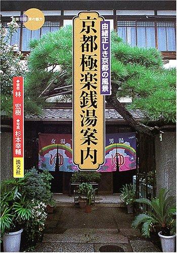 京都極楽銭湯案内―由緒正しき京都の風景 (新撰 京の魅力)の詳細を見る