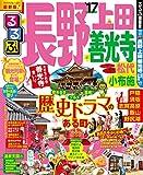 るるぶ長野 上田 善光寺 松代 小布施'17 (国内シリーズ)