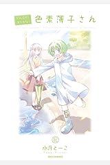 がんばれ!消えるな!!色素薄子さん: 8 (REXコミックス) Kindle版