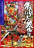 あおもり草子238号 ねぶた祭り 2016