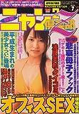 ニャン2倶楽部Z (ゼット) 2007年 07月号 [雑誌]
