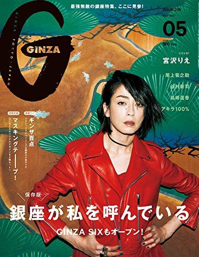GINZA(ギンザ) 2017年  5月号[創刊20周年記念号 銀座が私を呼んでいる]