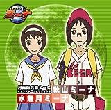 月面兎兵器ミーナ キャラクターコレクション(3)