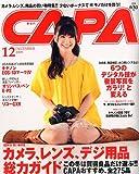 CAPA (キャパ) 2009年 12月号 [雑誌]