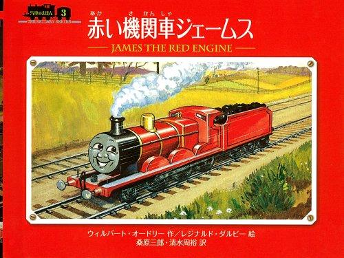 赤い機関車ジェームス (ミニ新装版 汽車のえほん)の詳細を見る