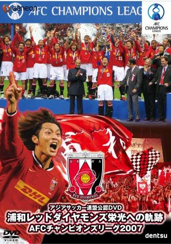 浦和レッドダイヤモンズ栄光への軌跡AFCチャンピオンズリーグ2007 [DVD]
