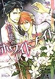 官能のホワイトナイト 【イラスト入り】 (花丸文庫)