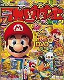 てれびげーむマガジン November (エンターブレインムック)
