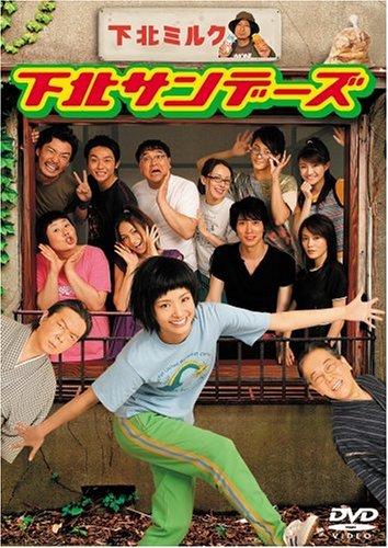 下北サンデーズ DVD-BOX