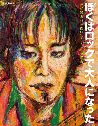 NHK VIDEO ぼくはロックで大人になった ~忌野清志郎が描いた500枚の絵画~ [Blu-ray]