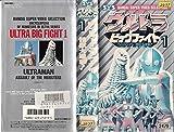 ウルトラビッグファイト(1)?ウルトラマ [VHS]