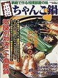 家庭で作る相撲部屋の味本格ちゃんこ鍋―部屋別対決二十番勝負 (KAWADE夢ムック)