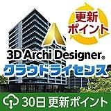3Dアーキデザイナー クラウドライセンス 30日更新ポイント|オンラインコード版