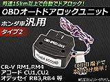 AP OBD オートドアロックユニット ホンダ車汎用 タイプ2 AP-OBD-HONDA2
