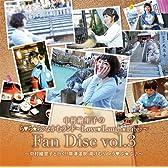中村繪里子のら・ら・ら・なかむランド~Love・Laugh・Life・~ Fan Disc vol.3