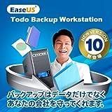 【ビジネスで重要なデータを安全に守ります】EaseUS Todo Backup 10 Workstation|ダウンロード版