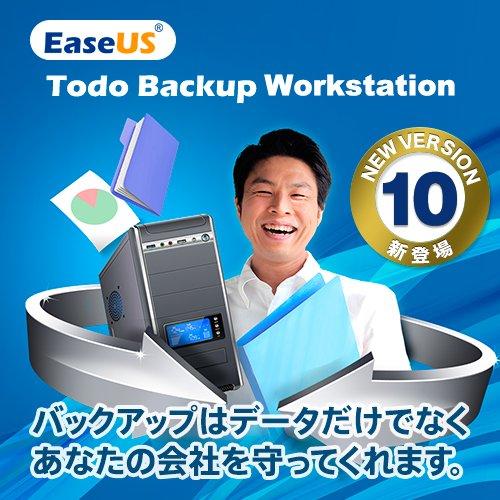 【ビジネスで重要なデータを安全に守ります】EaseUS Todo Backup 10 Workstation ダウンロード版