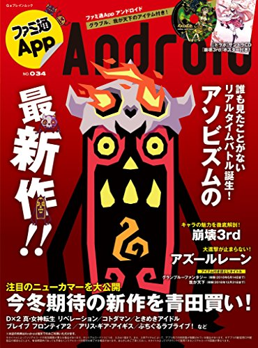 ファミ通App NO.034 Android (Gzブレインムック)