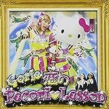 恋のPecori Lesson ハローキティ コラボ ver. (DVD付)
