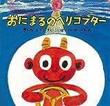 おにまるのヘリコプター <復刊傑作幼児絵本シリーズ 13>