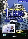 分野別問題解説集 1級建築施工管理技術検定実地試験〈平成29年度〉 (スーパーテキストシリーズ)