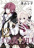 ブラッディ・クロス 12巻 (デジタル版ガンガンコミックス)