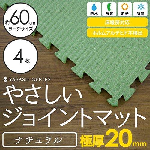 極厚ジョイントマット 2cm 大判 【やさしいジョイントマッ...