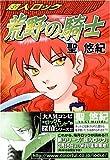 超人ロック 荒野の騎士(MEGUコミックス)