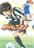ホイッスル! 5 (集英社文庫―コミック版)