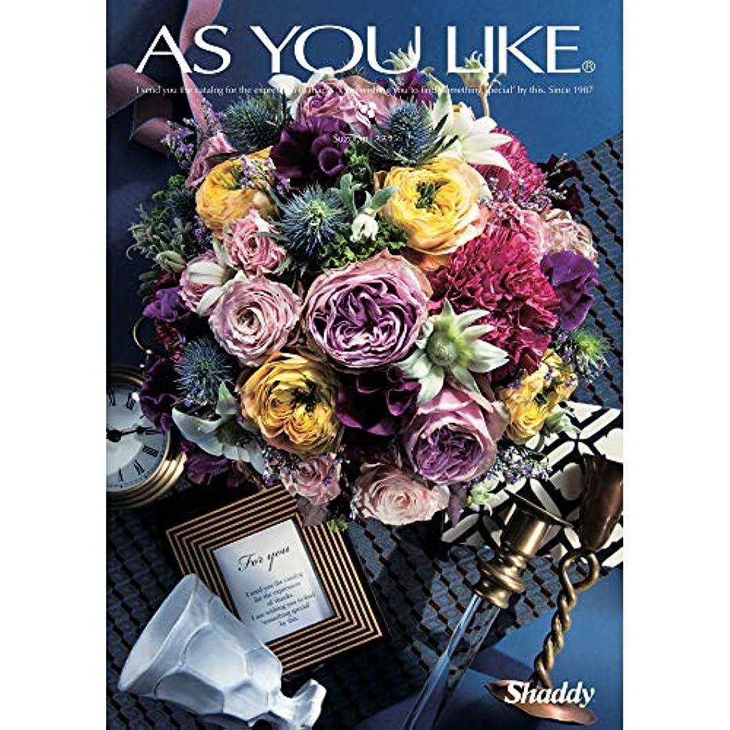 ペニーヘルパーますますシャディ カタログギフト AS YOU LIKE (アズユーライク) スズラン 15,000円コース 包装紙:カラフル