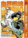 血界戦線 Back 2 Back【期間限定無料】 1 (ジャンプコミックスDIGITAL)