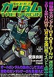 機動戦士ガンダムTHE ORIGIN (11) -ひかる宇宙編- (角川CVSコミックス)