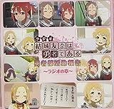 ラジオCD「結城友奈は勇者である 勇者部活動報告〜ラジオの章〜」Vol.1