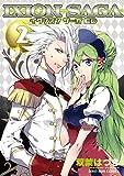 イクシオン サーガ ED 2巻 (IDコミックス ZERO-SUMコミックス)