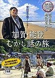 DVD>常田富士男さんと歩く加賀・能登むかし話の旅 愛蔵版 [DVD&読み聞かせブック] (<DVD>) 画像