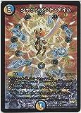 【シングルカード】ジャッジメント・タイム (6/74) - デュエルマスターズ [DMR22]革命ファイナル 拡張パック 第2章 世界は0だ!! ブラックアウト!! (VR)