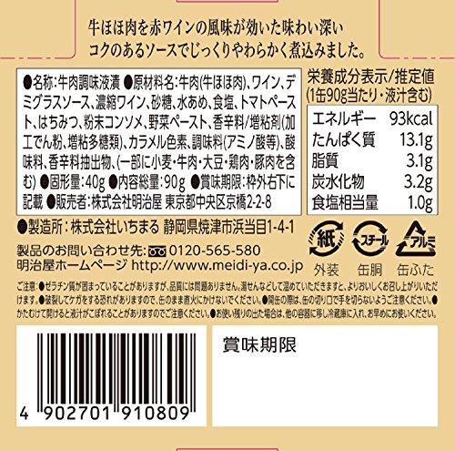 『明治屋 おいしい缶詰 牛ほほ肉の赤ワイン煮 90g』の2枚目の画像