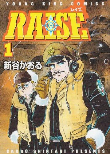 RAISE 1 (ヤングキングコミックス)の詳細を見る