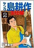 ヤング 島耕作 主任編(2) (イブニングコミックス)